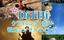 クライミング登山観光コンサルタント