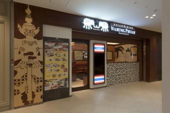 昨年3月に開業した大名古屋ビルヂングの3階にタイ料理を中心とした本格アジアンダイニングレストランがあります。
