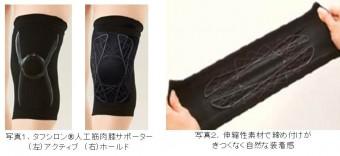 タフシロン(R)人工筋肉サポーター[アクティブ][ホールド]+伸縮性素材