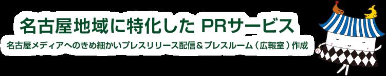 名古屋地域のメディアへの到達率No.1。フリーペーパーからウェブマガジンまで、きめ細かくプレスリリースを配信します