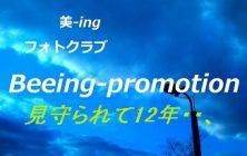 静岡浜松東海地区、モデル撮影会