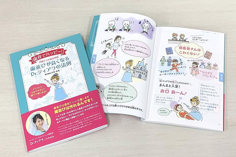 現役ママの歯科医師が「歯育」の大切さを説く本を出版。親子で楽しみながら学べるようにイラストをふんだんに活用。今までになかったタイプの歯科医療本に注目が集まる。
